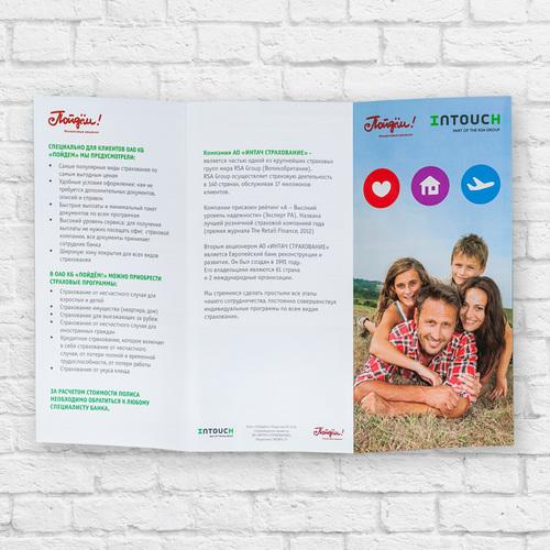 буклет раздатка страховой компании Intouch