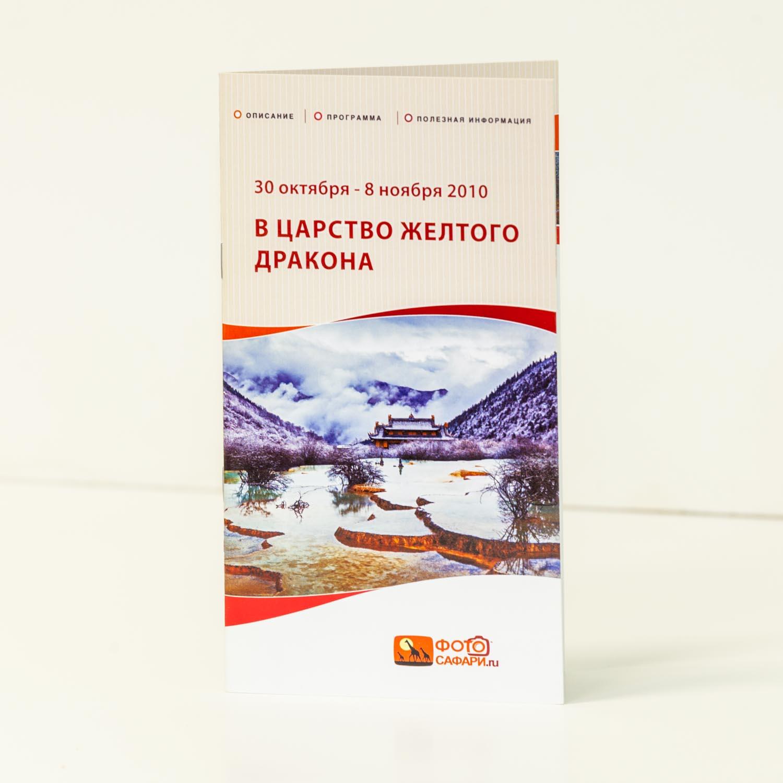 Туристическая брошюра евро размера на скрепке