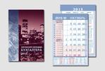 Настольный календарь бухгалтера