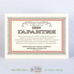 Гаоантия на изделия ZIPPO