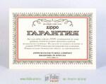 Гарантия на изделия ZIPPO