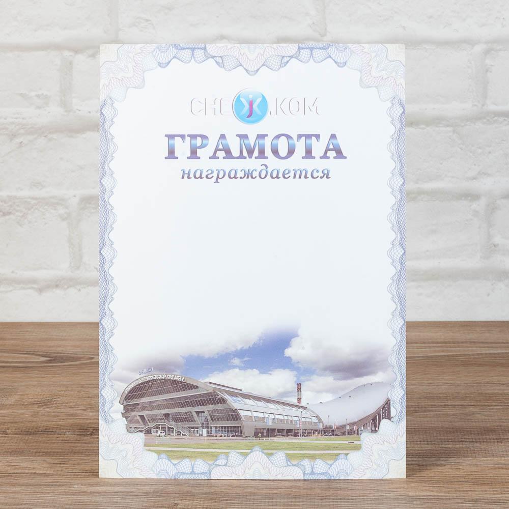 Печать дипломов и грамот дешево цена в Москве Изготовление  Главная Визитки бэйджи бланки дипломы сертификаты Дипломы и грамоты