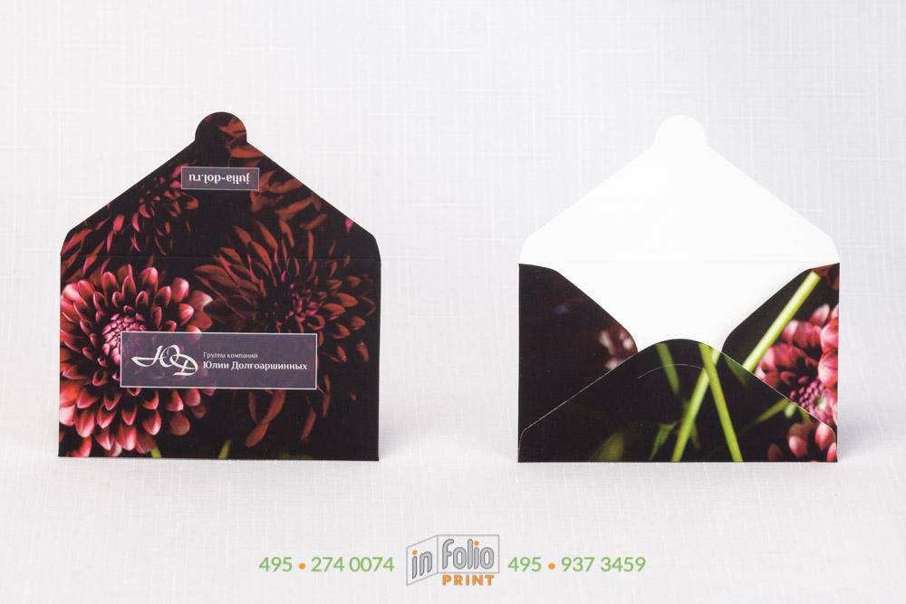 Конверт для подарочной карты с покрытием софт тач