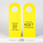 табличка на дверь «Идет процедура» желтого цвета
