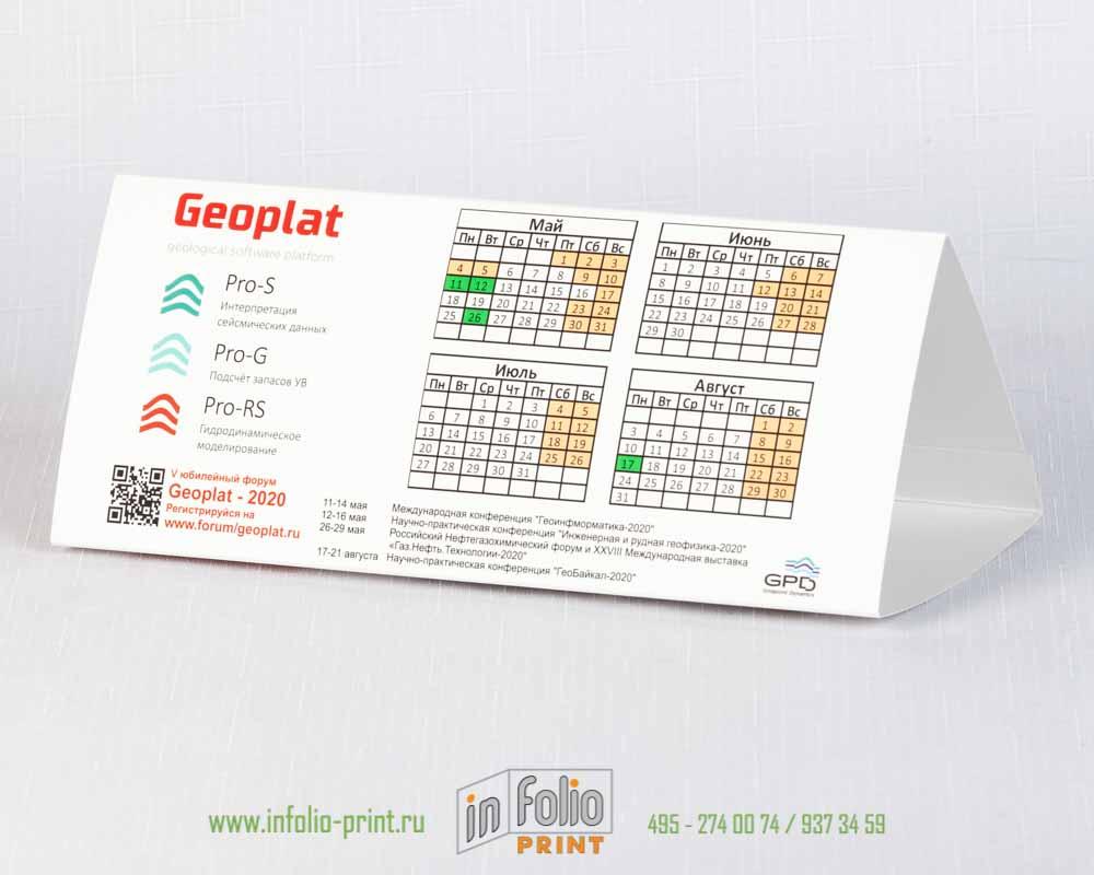 Тайблтент с календарной сеткой на всех гранях по 4 месяца