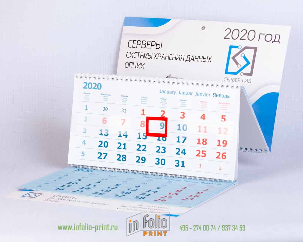 Квартальный календарь с одним рекламным полем и голубыми блоками