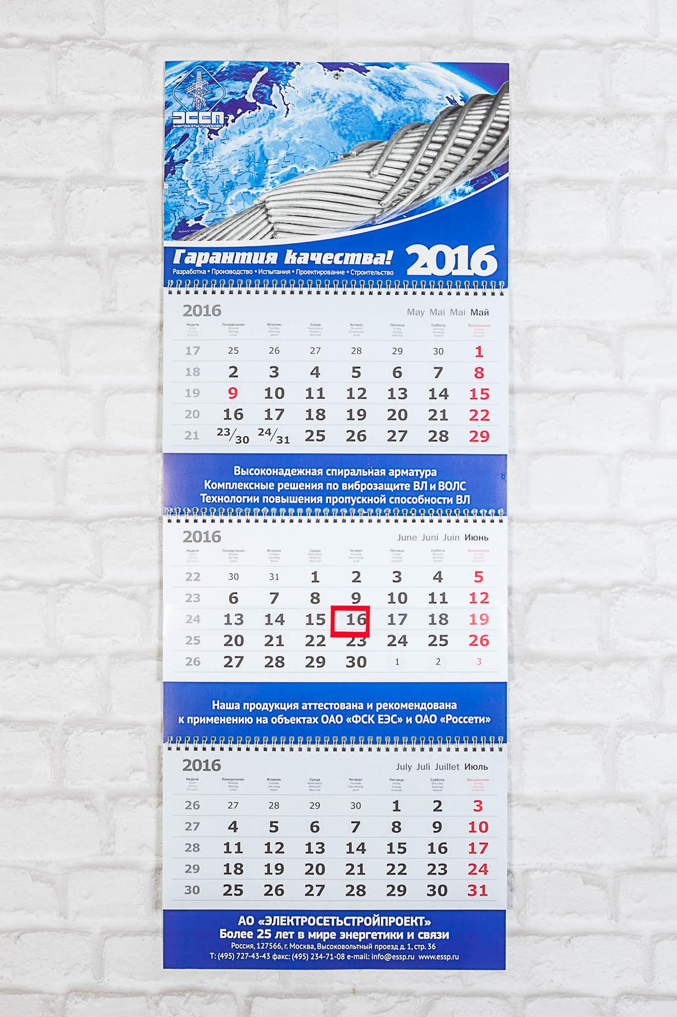Квартальный календарт МИДИ из плотного картона с тремя рекламными полями