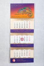 Квартальный календарь МИДИ с тремя рекламными полями на 2018 год