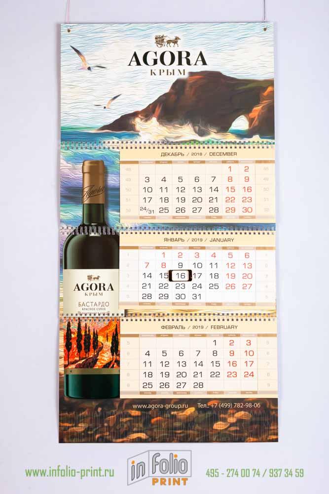 Квартальный календарь МАКСИ с широкими полями