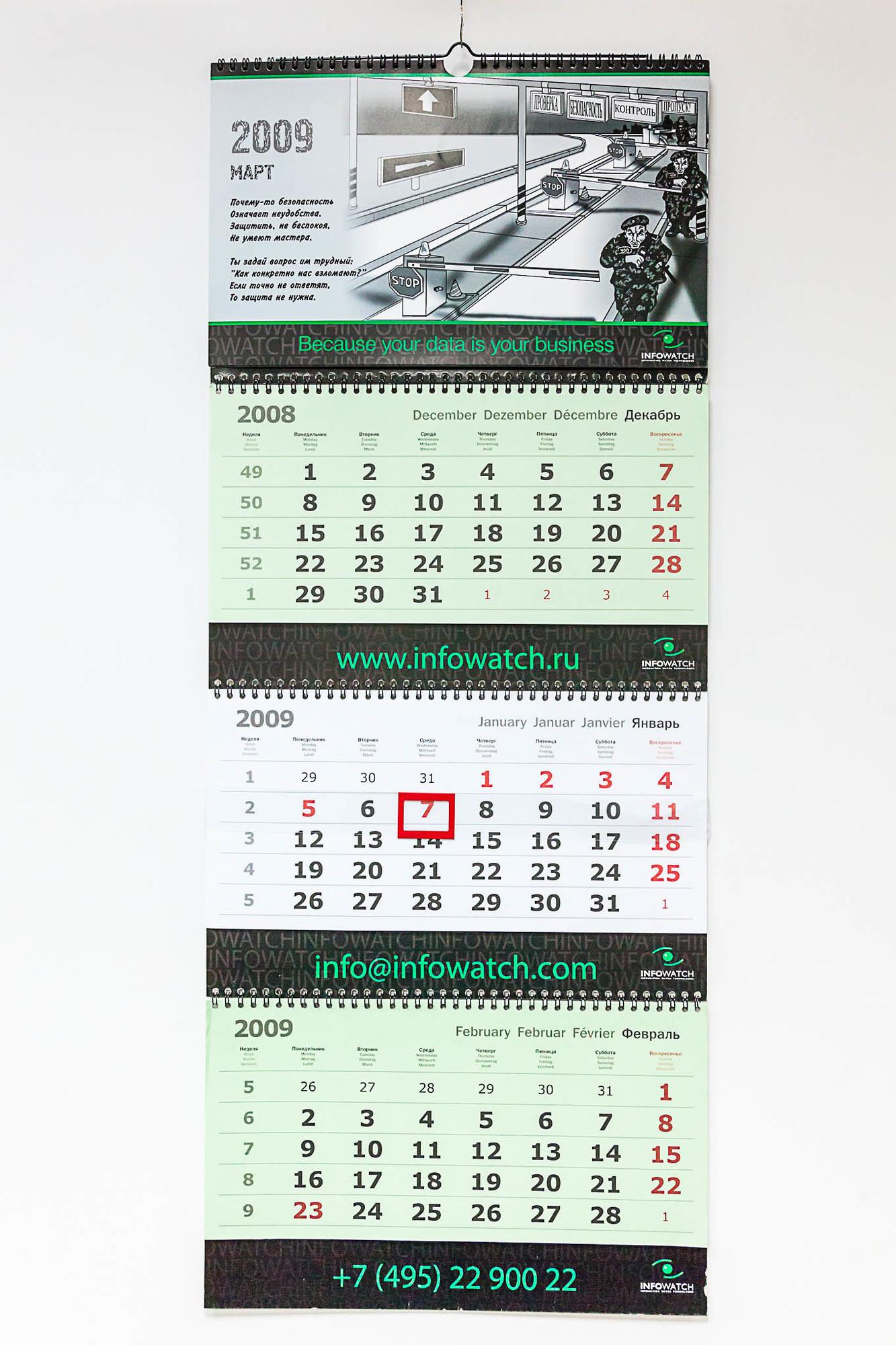 Квартальный календарь на ригеле с перекидными крышками
