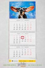 Квартальник с одним рекламным полем МИДИ Год собаки