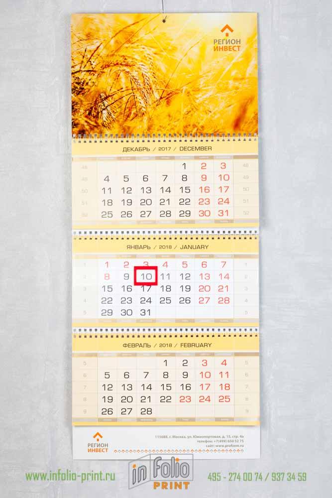 Красивый календарь с ярко желтыми блоками
