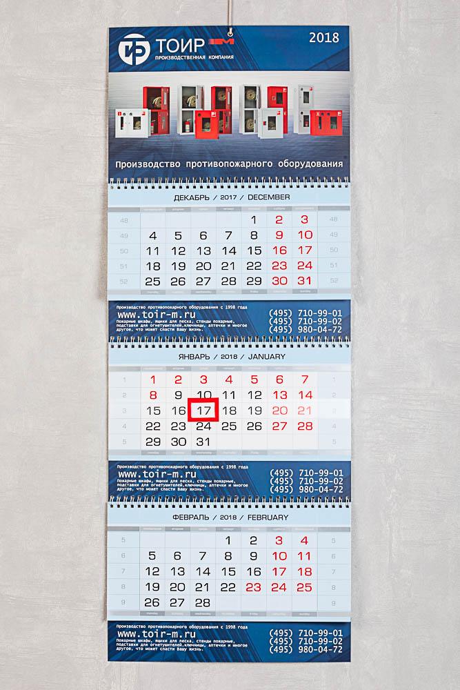 Квартальный календарт миди с тремя рекламными полями с бегунком