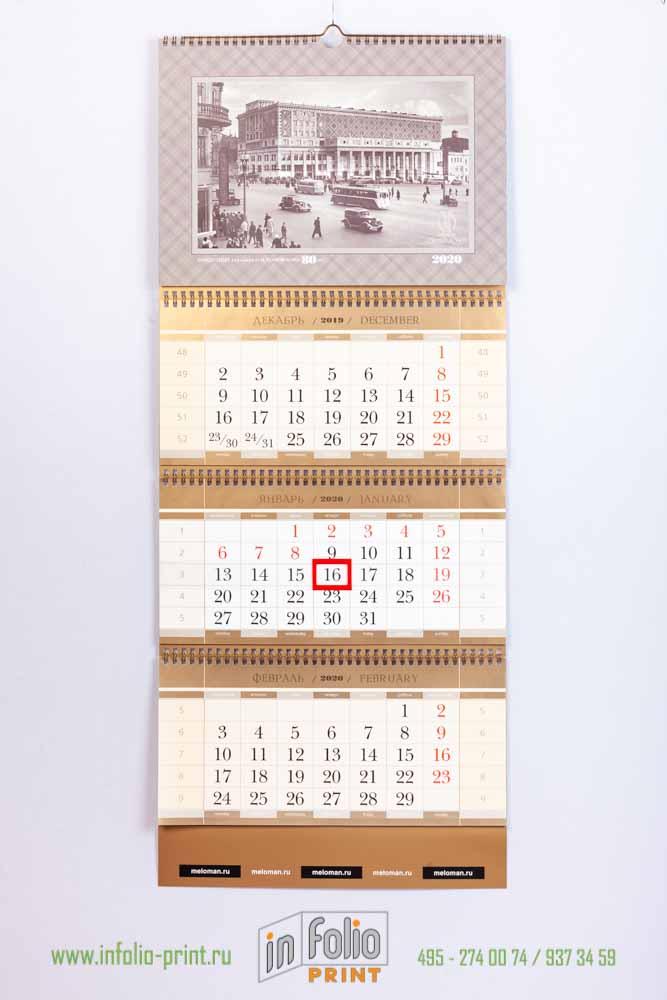квартальный календарь на ригеле