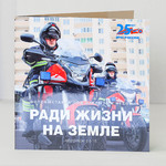 Журнал на скрепке Ради жизни на земле