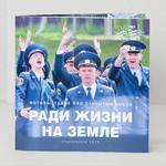 журнал 210х210 на скрепке