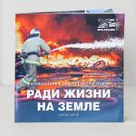 Журнал, периодическое издание 210х210