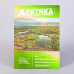 Журнал Арктика номер 26 на термоклее