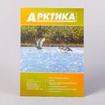 Журнал Арктика номер 27
