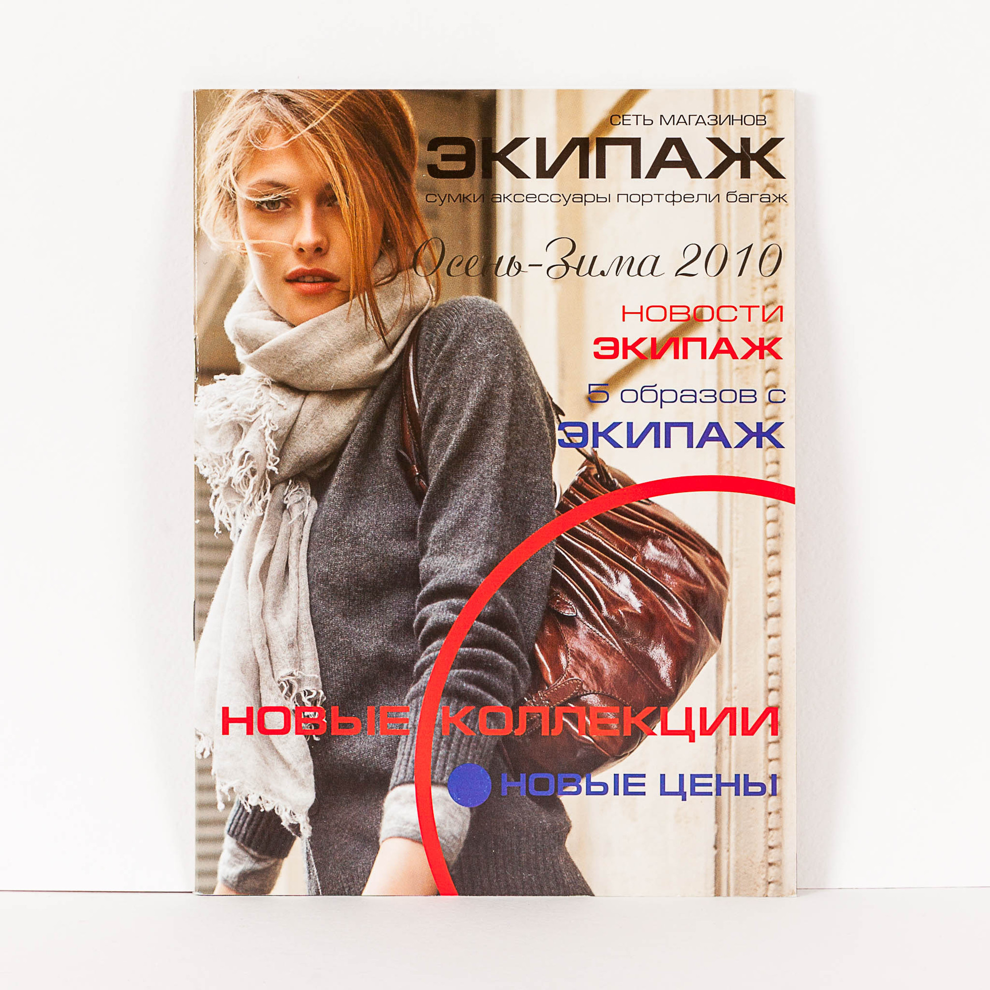 Журнал-каталог Экипаж осень-зима