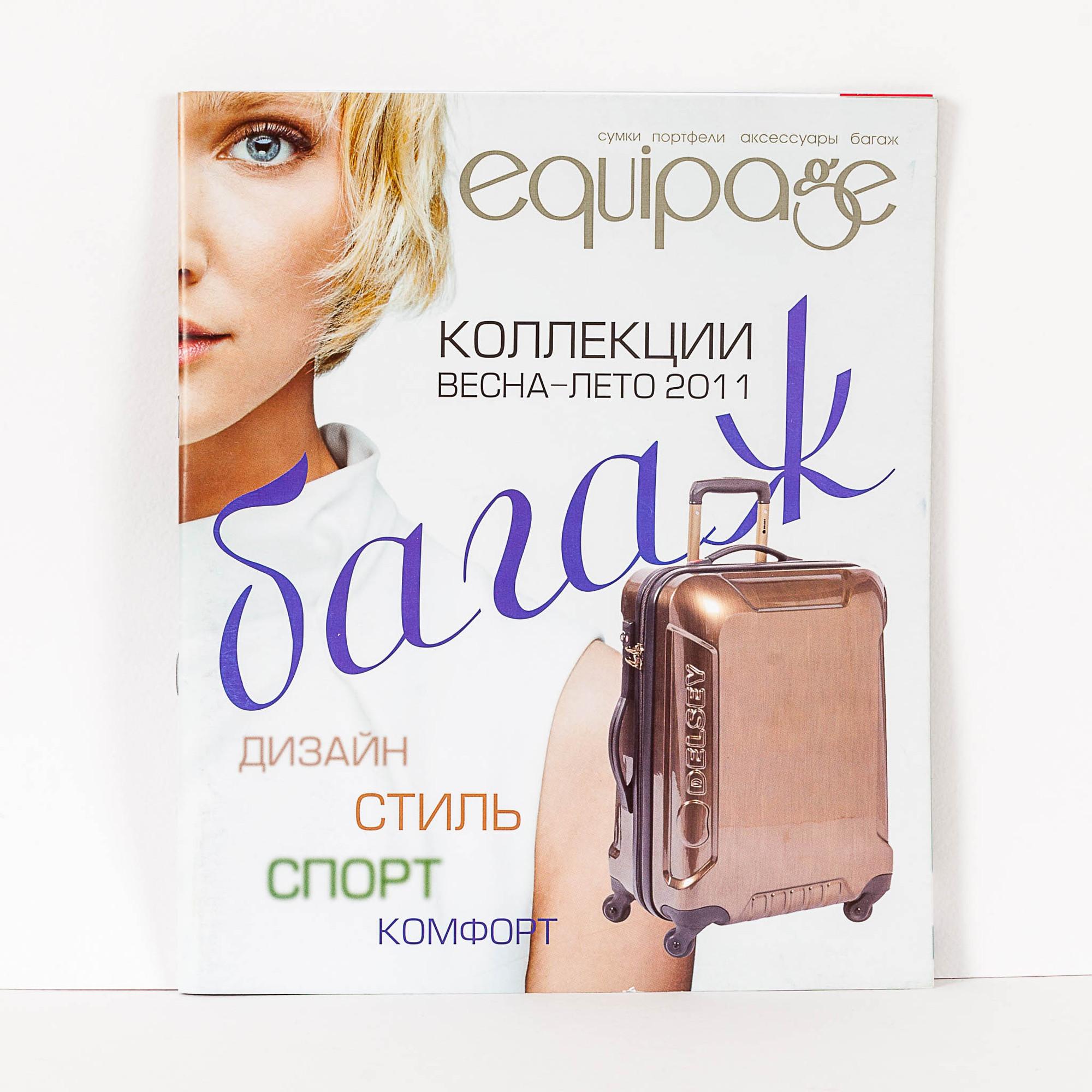 Модный журнал на скрепке
