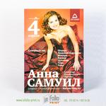 Плакат концерта Анна Самуил