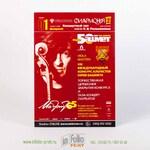 Постер Концерт юбилей Башмета
