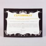 Сертификат об окончании обучения флористике