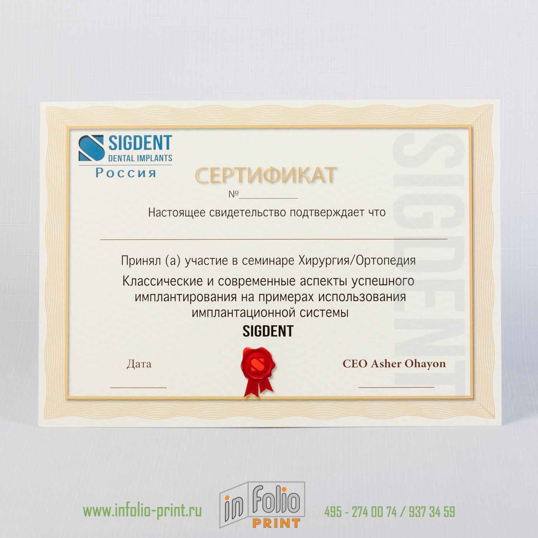 Сертификат о прохождении обучения А4