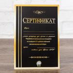 Сертификат по окончании курсов