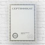 Сертификат Доктор Веб