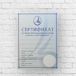 Сертификат об окончании курсов