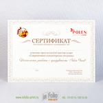 Сертификат кулинарные мастер классы