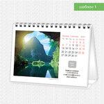 Шаблон 1 настольный перекидной календарь а5