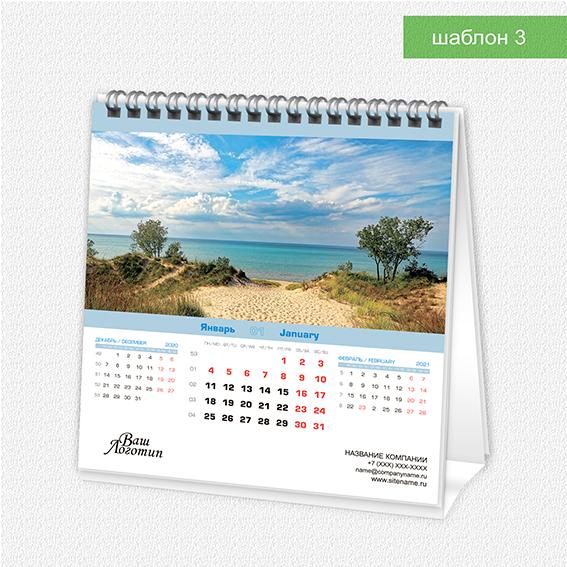настольный квадратный календарь