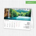 Шаблон 3 настольный перекидной календарь а5