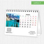 Шаблон 4 настольный перекидной календарь а5
