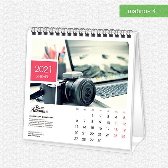Календарь квадратный стандартный шаблон