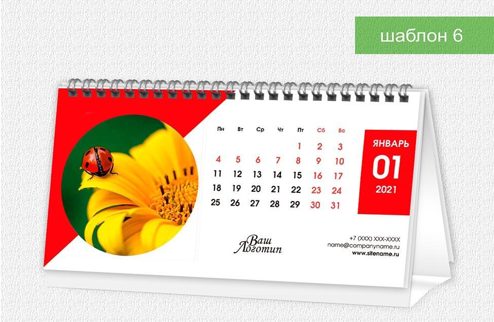 настольные перекидной евро календарь