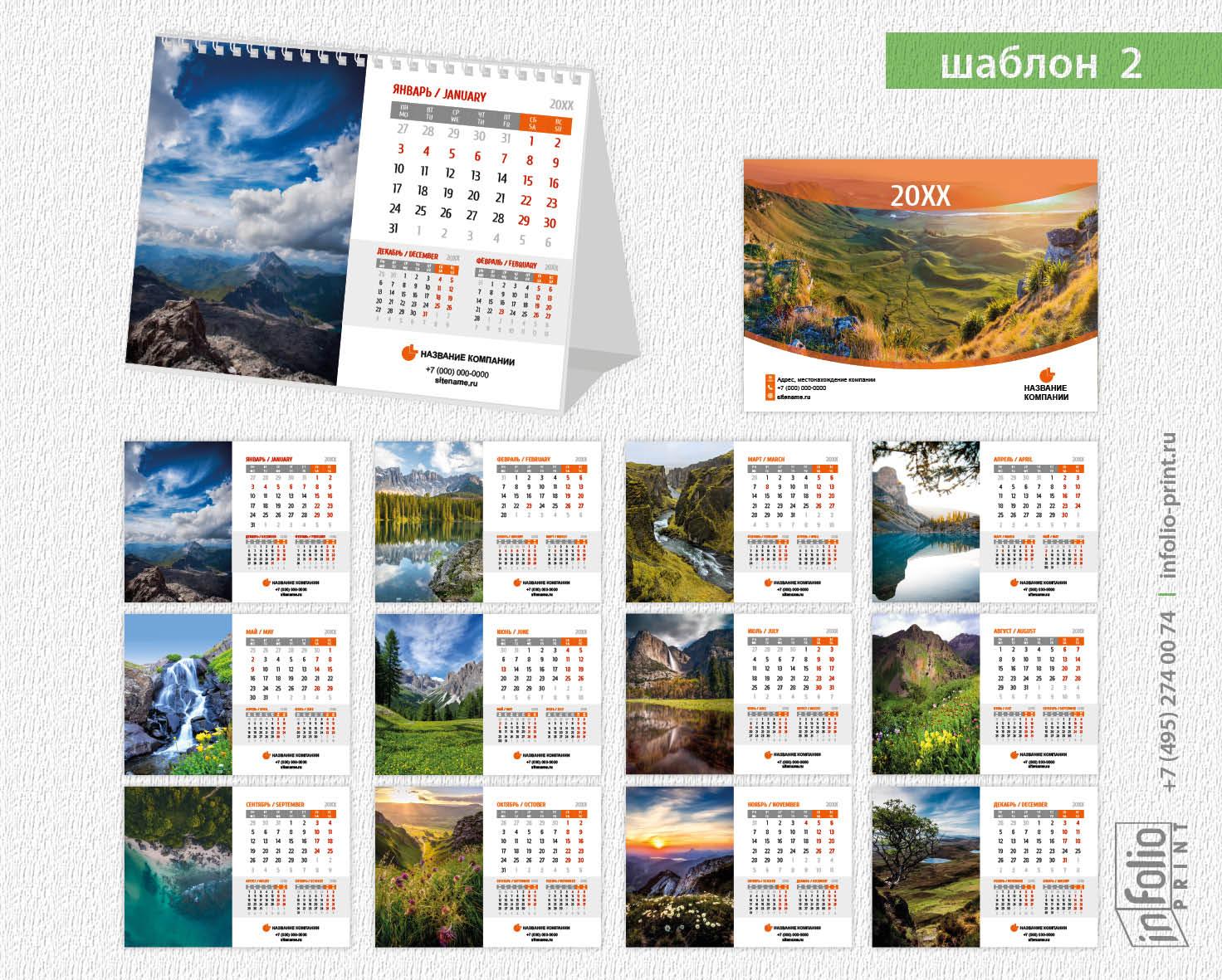 Шаблон 2 настольный перекидной календарь а5