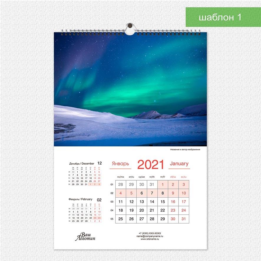 Шаблон 1 настенного вертикального календаря