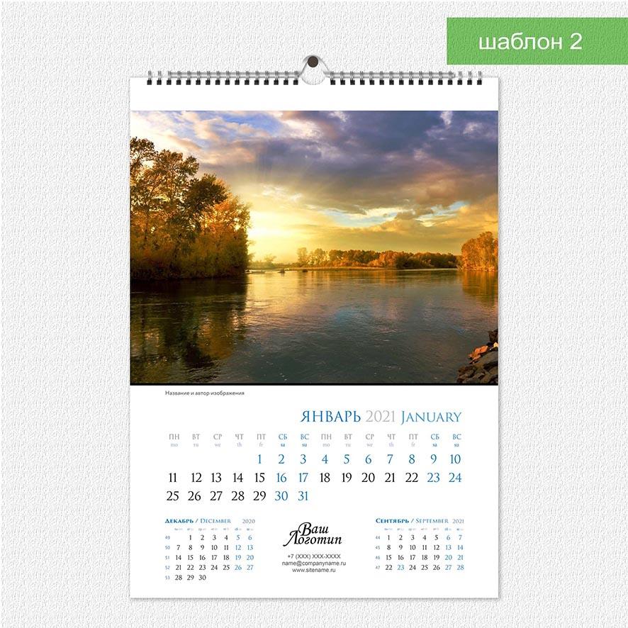 Шаблон 2 настенного вертикального календаря