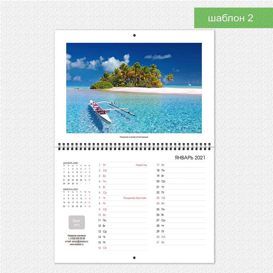 Шаблон №2 календаря А3 складной