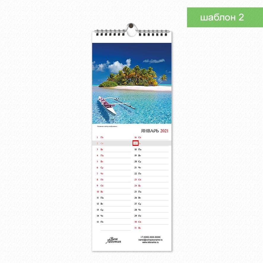 Шаблон 2 делового настенного календаря