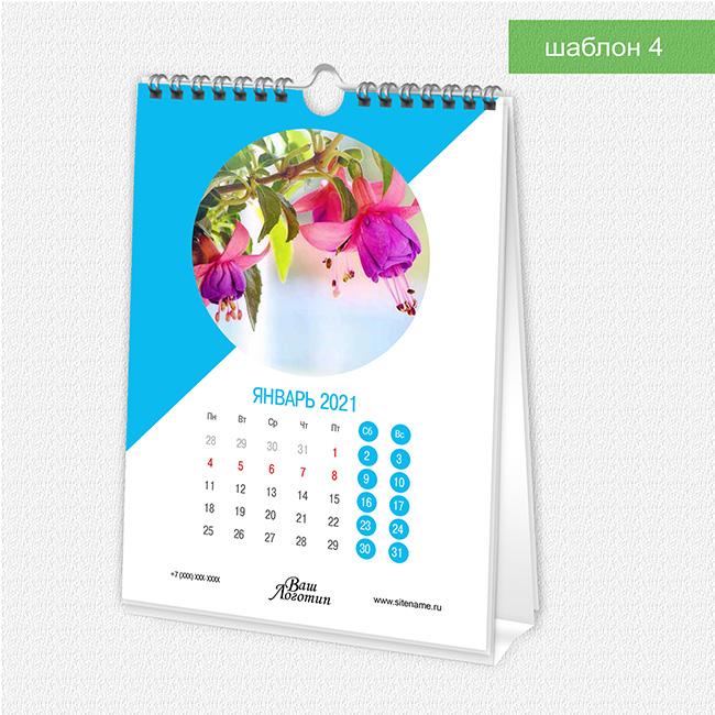 Настольный календарь с ригелем  А5