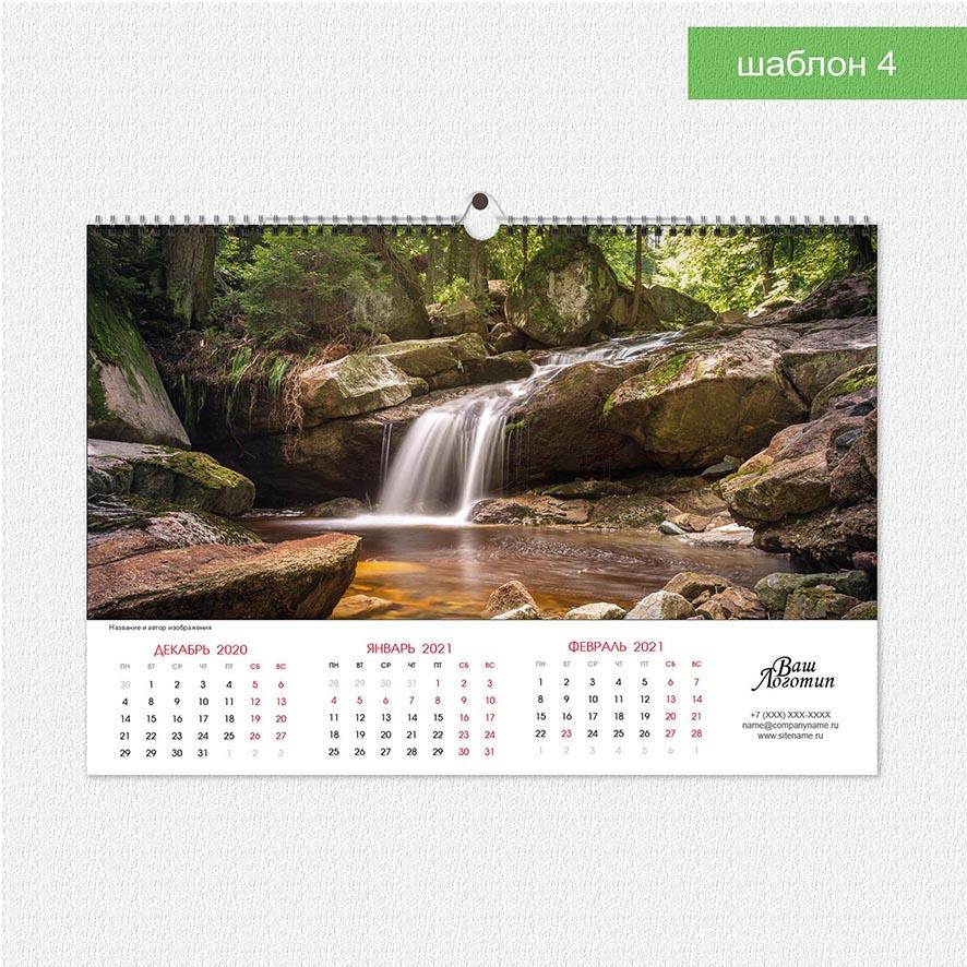 Шаблон №4 настенного горизонтального календаря А3