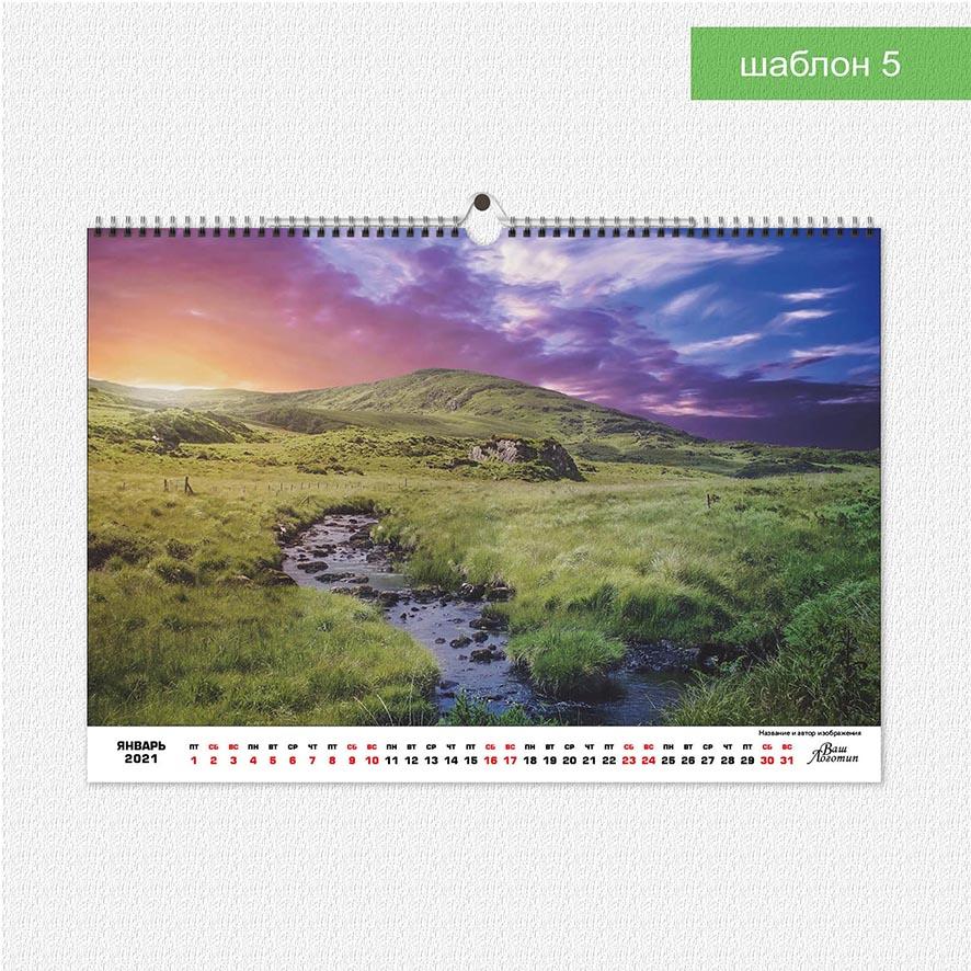 Шаблон №5 настенного горизонтального календаря А3