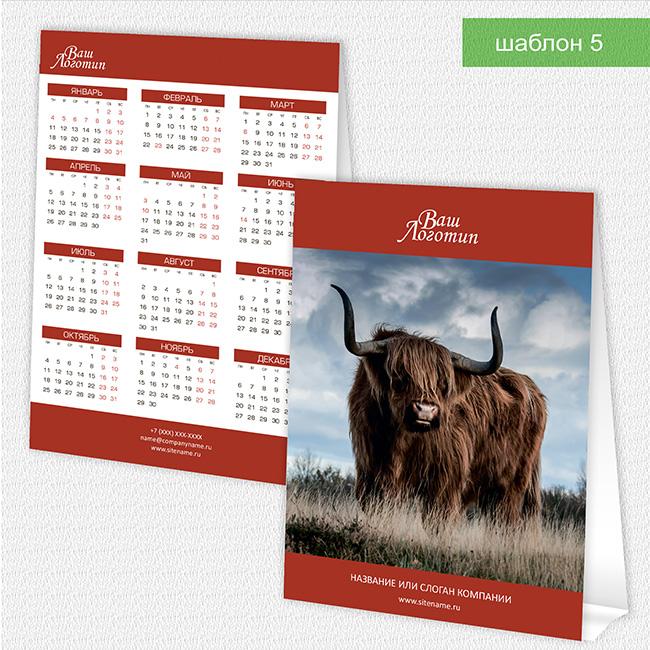 Календарь настольный домик