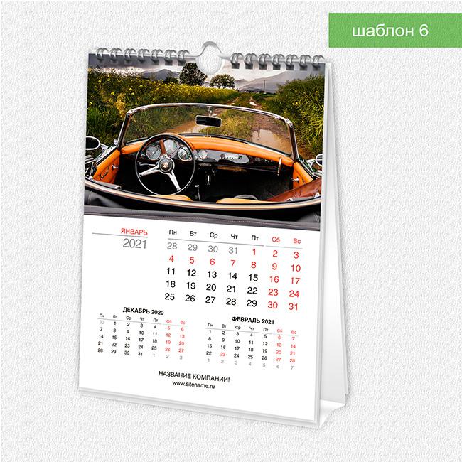 Настольный календарь с ригелемА5