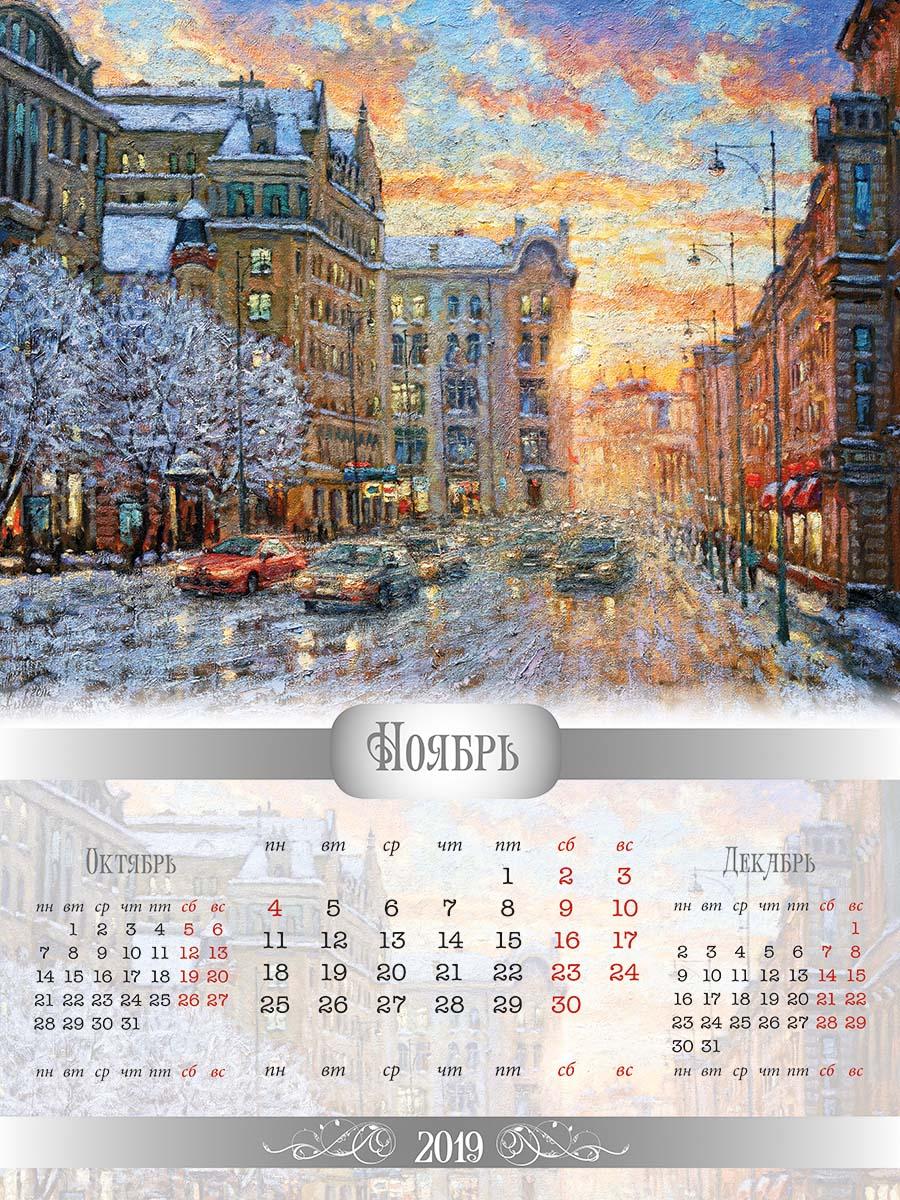Ноябрь календаря